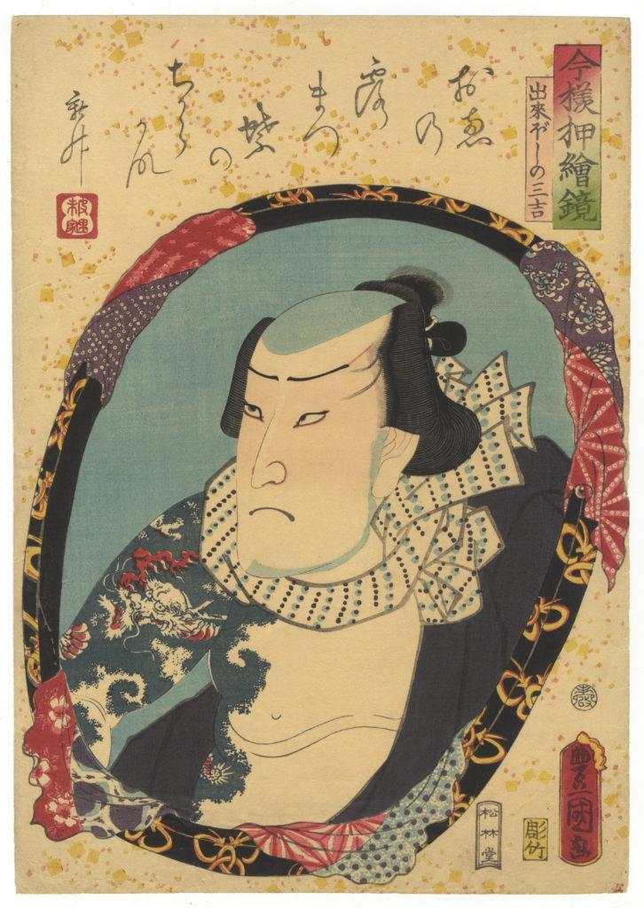 Toyokuni III Utagawa, Kabuki Actor, Japanese Tattoo Design