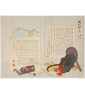 chikanobu yoshu, a mirror of the ages, index pages