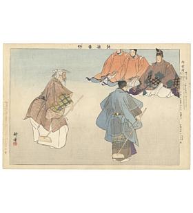 kogyo tsukioka, Mimosuso, noh theatre
