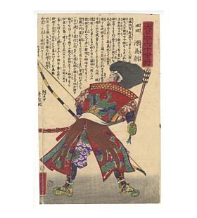 yoshitora utagawa, Ryukyu, Minamoto no Tametomo, samurai, warrior