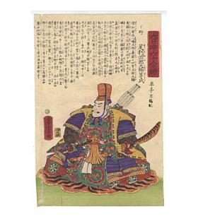 yoshitora utagawa, Shimotsuke, Ashikaga Takauji, warrior, samurai