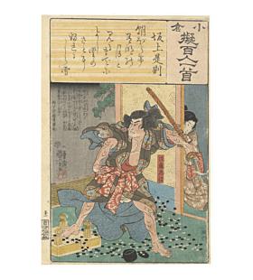 kuniyoshi utagawa, Sato Tadanobu, Poem by Sakanoue no Korenori, A Comparison of Ogura One Hundred Poems by One Hundred Poets