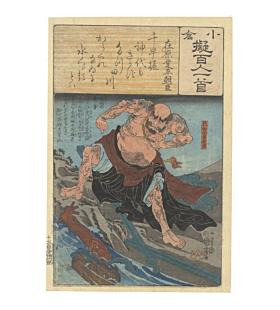 Kuniyoshi Utagawa, Kaosho Rochishin, Poem by Ariwara no Narihira Ason, Ogura One Hundred Poets