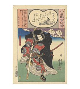 kuniyoshi utagawa, Akushichibyoe Kagekiyo, Poem by Izumi Shikibu, Ogura Imitations of One Hundred Poems by One Hundred Poets