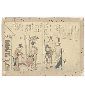 hokusai katsushika, A Day in Summer, Illustrated Book of Humorous Poems 'Mountain on Mountain' vol.2(狂歌絵本山満多山 二の巻)