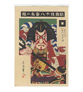 kiyosada torii, Actor Ichikawa Danjuro IX in Yanone,  Eighteen Best Kabuki Plays