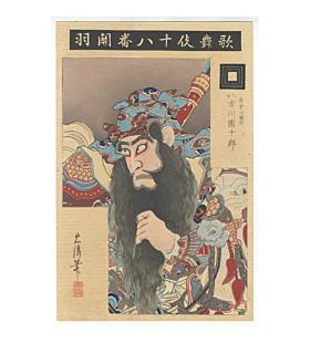 kiyosada torii, Actor Ichikawa Danjuro IX in Kan'u, Eighteen Best Kabuki Plays
