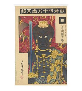 kiyosada torii, Actor Ichikawa Danjuro IX as Fudo Myoo, Eighteen Best Kabuki Plays
