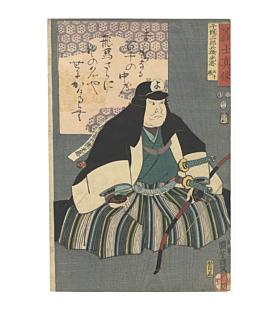 kuniyoshi utagawa, Senba Sabutobei Mitsutada, faithful samurai