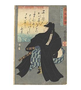 kuniyoshi utagawa, Isogaya Jurozaemon Masahisa, faithful samurai