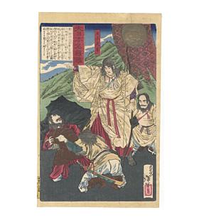 yoshitoshi tsukioka, yamato takeru, Mirror of Famous Generals of Japan