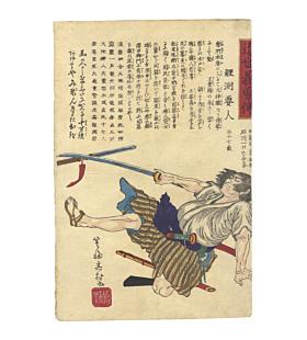 Yoshitsuya Utagawa, Koibuchi Kaname, Courageous Biographies in the Recent Years