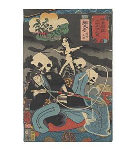 kuniyoshi utagawa, Hosokute, Horikoshi Dairyo, Sixty-nine Stations of the Kisokaido, ghost story