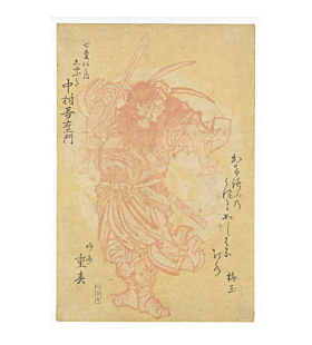 Shigeharu Ryusai, Actor Nakamura Utaemon III as Shoki the Demon Hunter