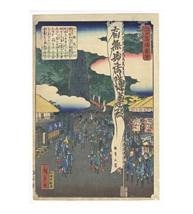 hiroshige II utagawa, Views of Famous Places in Edo, ikegami, landscape