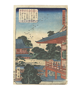 hiroshige II utagawa, sensoji, Views of Famous Places in Edo, landscape