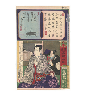 toyokuni IV utagawa, Painting and Calligraphy from the 53 Stations of the Tokaido