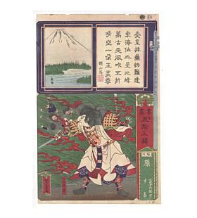 yoshitora utagawa, tokaido road, mount fuji