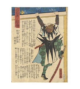 Yoshitora Utagawa, Story of the Faithful Samurai, Chiba Saburohei, Warrior