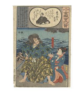 kuniyoshi utagawa, Hyuga Koto, Poem by Gonchunagon Sadaie, Ogura Imitations of One Hundred Poems by One Hundred Poets