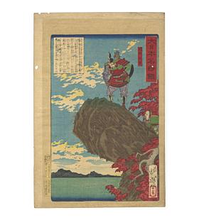 yoshitoshi tsukioka, Hojo Ujiyasu on a rocky promontory(北条氏康), Mirror of Famous Generals of Japan(大日本名将鑑)