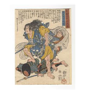 kuniyoshi utagawa, Soga Goro-Tokimune (蘇我五郎時宗), Suikoden of Japanese Heroes(英雄日本水滸伝)