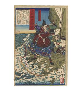 Yoshitoshi Tsukioka, Nitta Sachujo Yoshisada, Mirror of Famous Generals of Japan