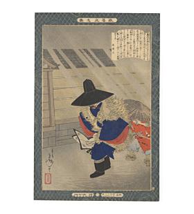 Yoshitoshi Tsukioka, Fujiwara no Arihira, Instruction in the Fundamentals of Success