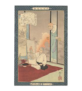 Tankei Inoue, Shakushi Myotaku, Instruction in the Fundamentals of Success