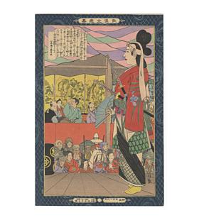 Kiyochika Kobayashi, Toyotomi Hideyasu, Instruction in the Fundamentals of Success