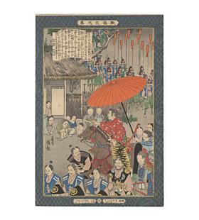 Kiyochika Kobayashi, Oda Nobunaga, Instruction in the Fundamentals of Success