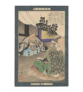 yoshitoshi tsukioka, Toyotomi Hideyoshi, Instruction in the Fundamentals of Success(教導立志基)