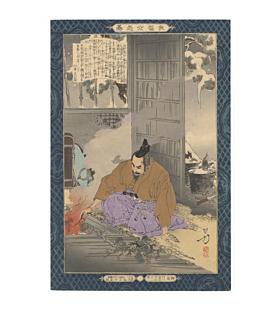 toshikata mizuno, Sano Genzaemon Tsuneyo, Instruction in the Fundamentals of Success(教導立志基)