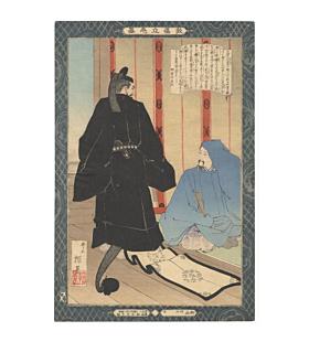 Tankei Inoue, Dainagon Yukinari and Chujo Sanekata, Instruction in the Fundamentals of Success