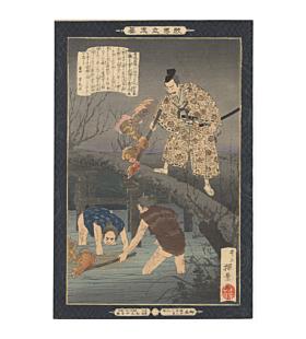 Tankei Inoue, Aoto Fujitsuna, Instruction in the Fundamentals of Success