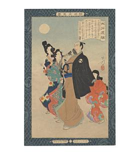 toshikata mizuno, Oishi Yoshio, Instruction in the Fundamentals of Success(教導立志基)