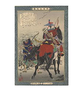 Kiyochika Kobayashi, Minamoto no Yoshi'ie, Instruction in the Fundamentals of Success
