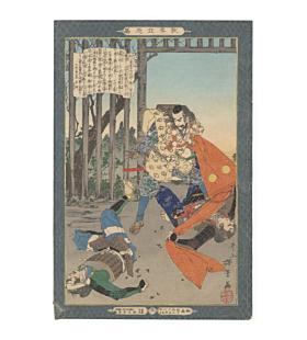 tankei inoue, Murakami Yoshimitsu, Instruction in the Fundamentals of Success(教導立志基)