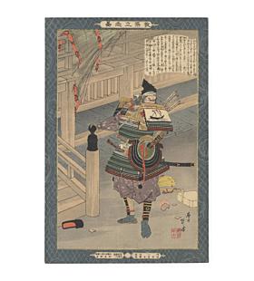 toshikata mizuno, samurai, warrior, armour, Instruction in the Fundamentals of Success(教導立志基),Nawa Nagatoshi