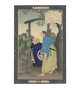 Toshikata Mizuno, Arai Hakuseki, Instruction in the Fundamentals of Success