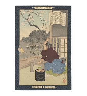 toshikata mizuno, Takayama Hikokuro,  Instruction in the Fundamentals of Success(教導立志基)