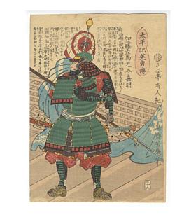 yoshiiku utagawa, Kato Samanosuke Yoshiaki, Legend of Taiheiki Heroes