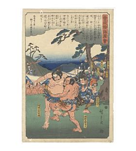 hiroshige I utagawa, sumo wrestling, The Tale of Soga Brothers