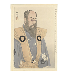 Masamitsu Ota, Kiyomasa of Nakamura Kichiemon, Aspects of the Showa Stage
