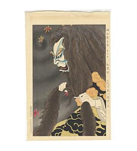 masamitsu ota, Actor Onoe Baiko VI in Momijigari, Aspects of the Showa Stage, kabuki theatre