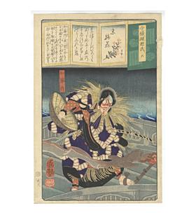 yoshiiku utagawa, Chapter 32, Suetsumuhana - Watonai, Modern Parodies of Genji
