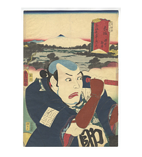 Toyokuni III Utagawa, Akasaka, Actors at the Fifty-three Stations of the Tokaido Road