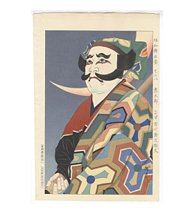 Masamitsu Ota, Akutaro of Ichikawa En'nosukejo II, Aspects of the Showa Stage