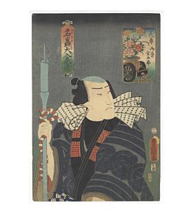 Toyokuni III Utagawa, Actor Ichikawa Ichizo III, Wheels of Resounding Fame