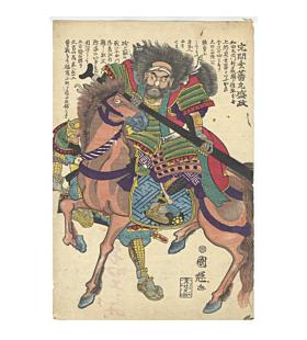 kuniteru II utagawa, warrior, Takuma Gemba-no-Jo Morimasa, samurai